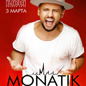 MONATIK to perform in Grodno on the International Women Day