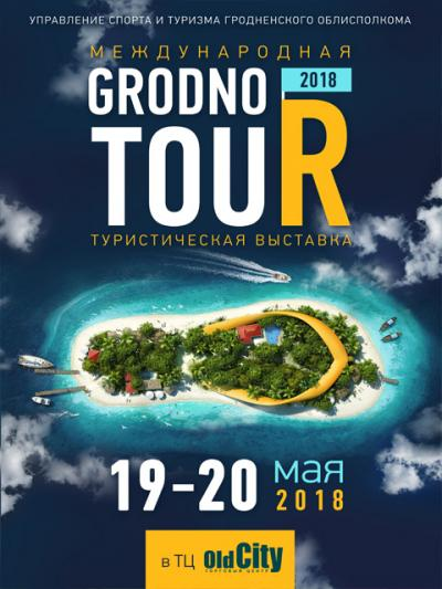 "International tourist exhibition ""Grodno Tour 2018"" will be held in Grodno on May 19-20"