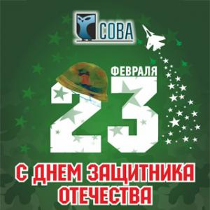 Party On the Day of the Defender of the Fatherland