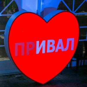 "St. Valentine's Day on the basis of the recreation center ""Prival"""