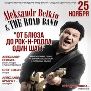 "Concert ""From Blues to Rock and Roll is One Step"" by Lithuanian singer, composer, showman Alexander Belkin and ""THE ROAD BAND"" with the participation of Grodno saxophonist Alexander Kravchuk"