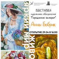 "Exhibition ""The Bright World of Painting"""