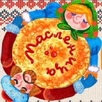 "Holiday ""How we made pancakes and sang songs during the butter week """