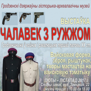 The man with the gun. Wars and revolutions in the Grodno region in the first half of the twentieth century