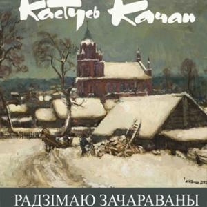 "Kastus Kachan ""Enchanted by Motherland"""