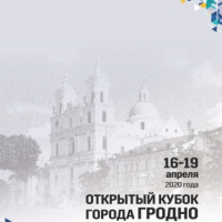 Open Grodno Cup 2020 in orienteering (stages of world ranking)