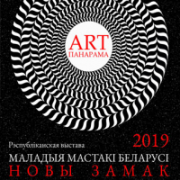 """Art-panorama 2019. Young artists of Belarus"""