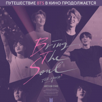 «BTS: Bring the Soul. The Movie» - Exclusive film-concert show