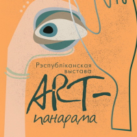 """ART-panorama   2020. Young artists of Belarus"""