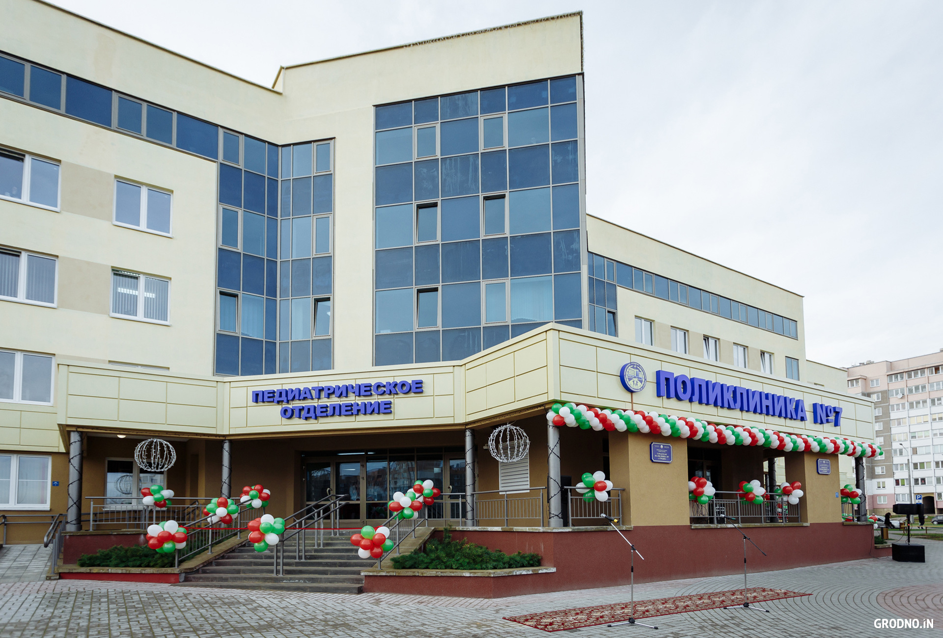 "Public health institution ""City Polyclinic №7 Grodno"""