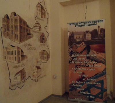 Museum of the History of the Jews of Grodno (Museum on Troitskaya)