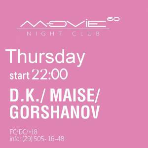 "Night club ""Movie 60"" in the youth center ""Grodno"""