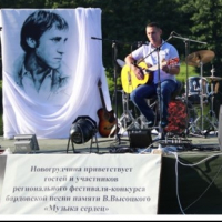 "Festival of bard songs in memory of V.S. Vysotsky ""Music of Hearts"""