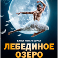 Theatre HD: Swan Lake